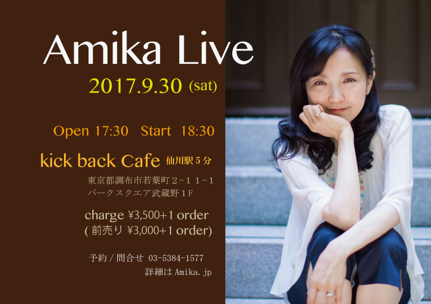 9月30日Amika Live 詳細情報