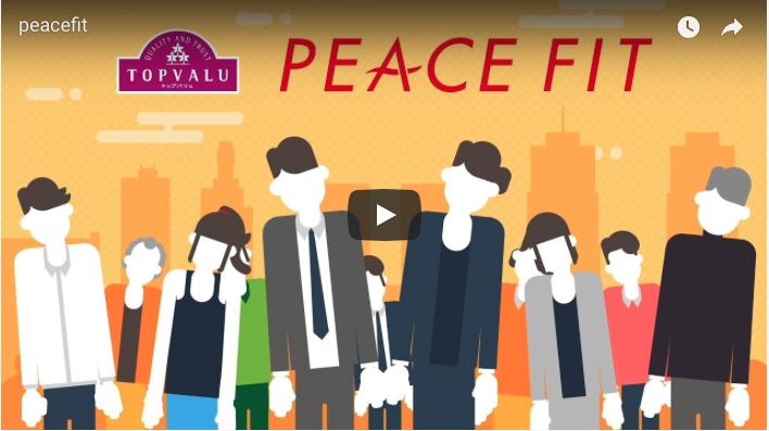イオンの機能性防寒下着『Peace Fit 』のCMの歌とナレーションを担当しました