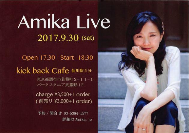 Amikaライブレポート