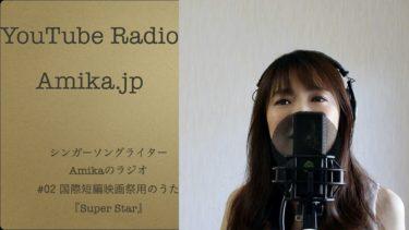 YouTubeラジオ #02 国際短編映画祭の歌『Super Star』