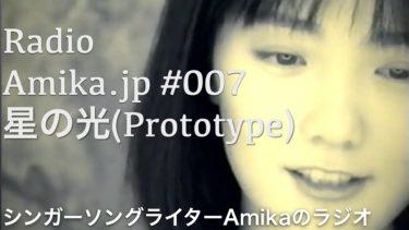 YouTubeラジオ#007『星の光(Prototype)』