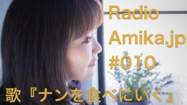 Amikaラジオ Amika.jp #010 歌『ナンを食べにいく』