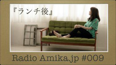 Amikaラジオ Amika.jp #009『ランチ後』