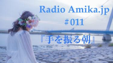 Amikaラジオ Amika.jp #011 歌『手を振る朝』