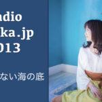 Amikaラジオ Amika.jp #013『揺れる光ない海の底』
