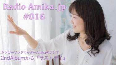 Amikaラジオ Amika.jp #016『ラストデイ』